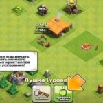Скачать Clash of Clans на Android/IOS